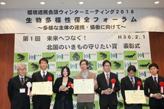 Ceremony on 1 February 2018: Aleph wins Hokkaido Biodiversity Conservation Award. Photo: Aleph